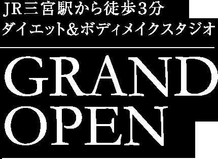 JR三宮駅から徒歩3分 ダイエット&ボディメイクスタジオ GRAND OPEN